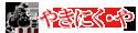 奈良県香芝市の焼肉店【やきにく・や】公式HP